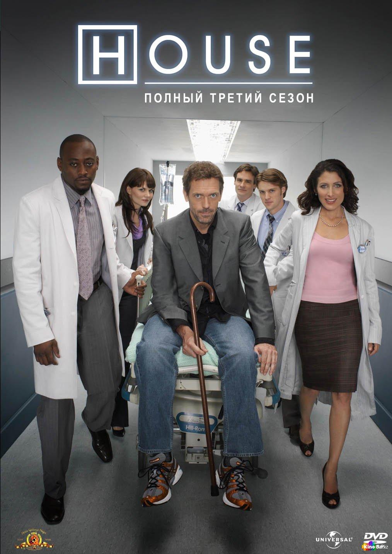 Фильм Доктор Хаус 3 сезон смотреть онлайн