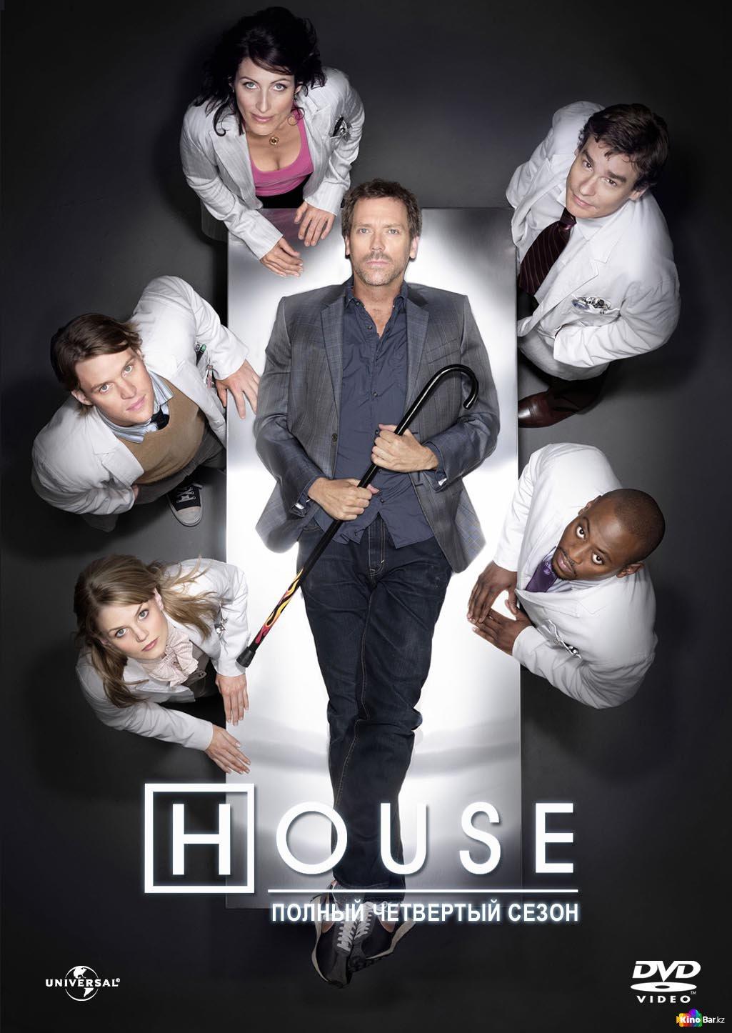 Фильм Доктор Хаус 4 сезон смотреть онлайн