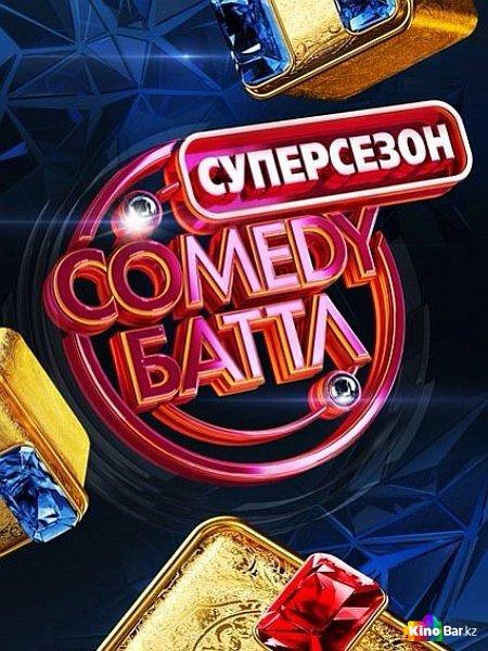 Фильм Comedy Баттл. Суперсезон 38 выпуск смотреть онлайн