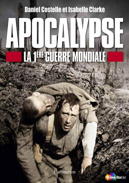 Фильм Апокалипсис: Первая мировая война смотреть онлайн