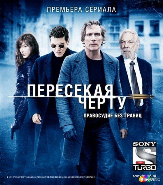Фильм Пересекая черту 2 сезон 10,11,12 серия смотреть онлайн