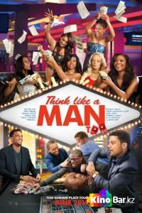 Фильм Думай, как мужчина2 смотреть онлайн