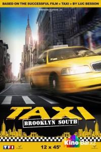 Фильм Такси: Южный Бруклин 1 сезон смотреть онлайн