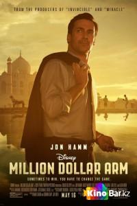 Фильм Рука на миллион смотреть онлайн