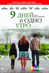 Фильм 9 дней и одно утро смотреть онлайн