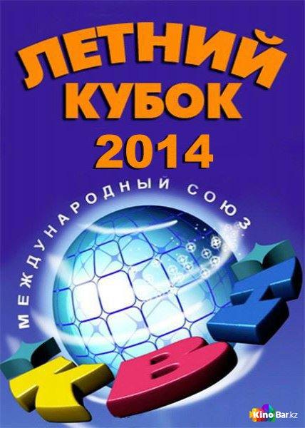 Фильм КВН 2014. Летний кубок в Сочи смотреть онлайн
