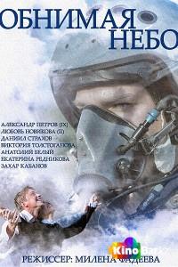 Фильм Обнимая небо смотреть онлайн