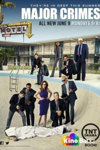 Фильм Особо тяжкие преступления 3 сезон смотреть онлайн