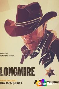 Фильм Лонгмайр 3 сезон смотреть онлайн