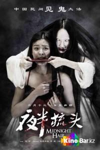 Фильм Не расчёсывай волосы в полночь смотреть онлайн