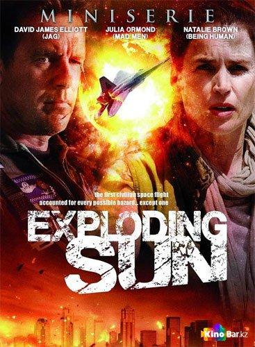 Фильм Взорванное Солнце смотреть онлайн
