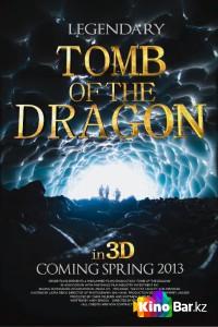 Фильм Легенды: Гробница дракона смотреть онлайн