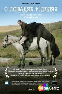 Фильм О лошадях и людях смотреть онлайн