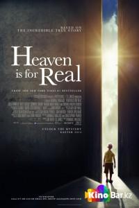 Фильм Небеса реальны смотреть онлайн