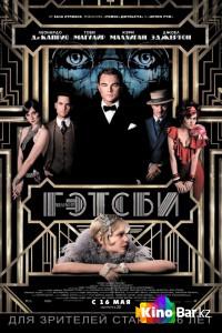 Фильм Великий Гэтсби [ENG] смотреть онлайн