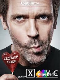Фильм Доктор Хаус 7 сезон смотреть онлайн