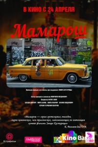 Фильм Мамарош смотреть онлайн