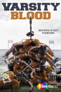Фильм Университетская кровь смотреть онлайн