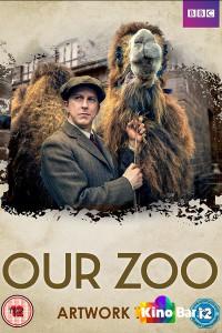 Фильм Наш зоопарк 1 сезон 1,2,3,4,5,6 серия смотреть онлайн