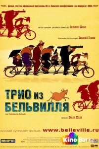 Фильм Трио из Бельвилля смотреть онлайн