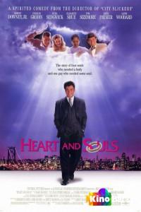Фильм Сердце и души смотреть онлайн