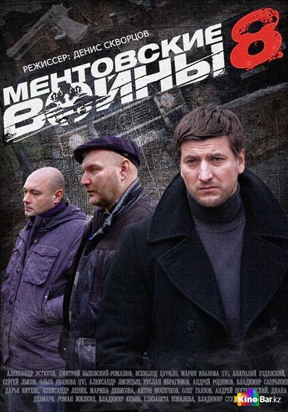 Фильм Ментовские войны 8 сезон смотреть онлайн