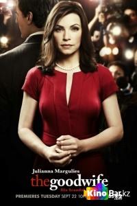 Фильм Правильная жена 6 сезон смотреть онлайн