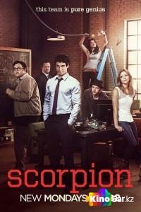 Фильм Скорпион 1 сезон 22 серия смотреть онлайн