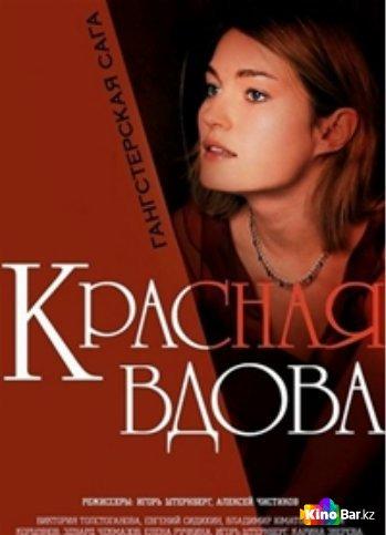 Фильм Красная вдова смотреть онлайн
