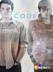 Фильм Код 1 сезон смотреть онлайн
