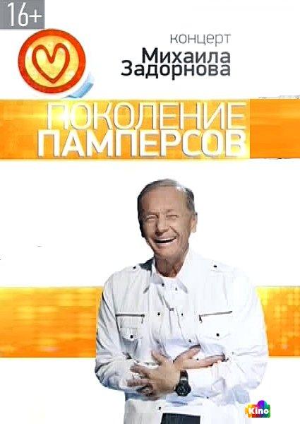 Фильм Концерт Михаила Задорнова Поколение памперсов смотреть онлайн