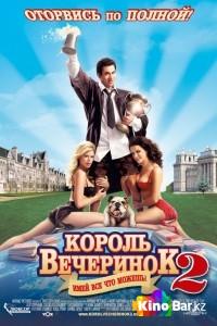 Фильм Король вечеринок2 смотреть онлайн