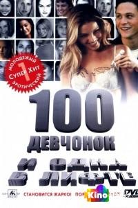 Фильм 100 девчонок и одна в лифте смотреть онлайн