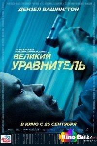 Фильм Великий уравнитель смотреть онлайн
