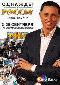 Фильм Однажды в России 16 выпуск смотреть онлайн