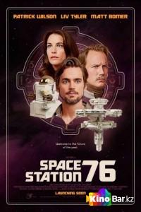 Фильм Космическая станция 76 смотреть онлайн