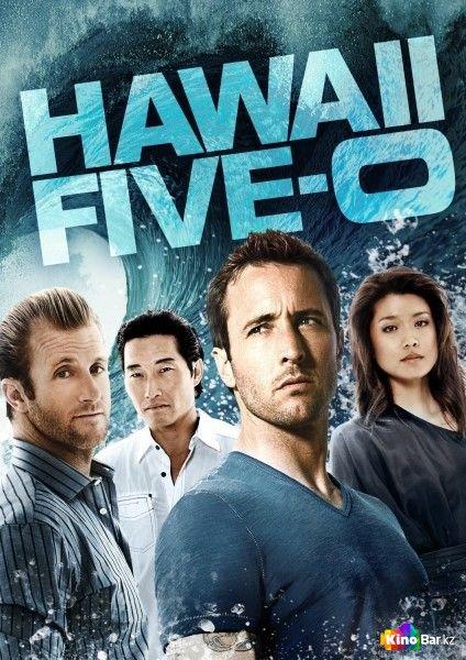 Фильм Полиция Гавайев / Гавайи 5-0 5 сезон 25 серия смотреть онлайн