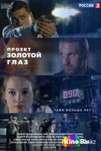 Фильм Проект «Золотой глаз» смотреть онлайн