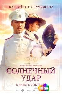 Фильм Солнечный удар смотреть онлайн