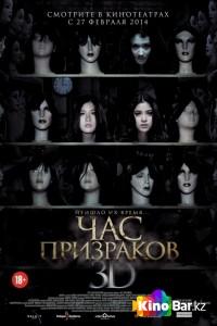 Фильм Час призраков смотреть онлайн