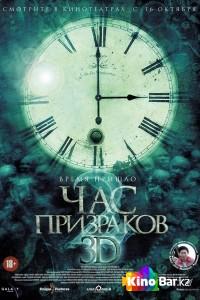 Фильм Час призраков2 смотреть онлайн