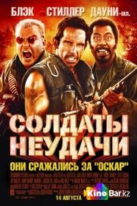 Фильм Солдаты неудачи [Режиссерская версия] смотреть онлайн