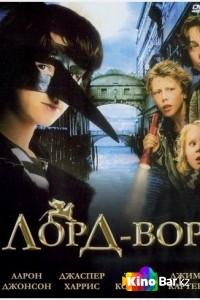 Фильм Лорд Вор смотреть онлайн