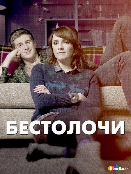 Фильм Бестолочи 1 сезон смотреть онлайн