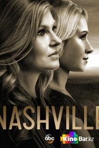 Фильм Нэшвилл 3 сезон смотреть онлайн