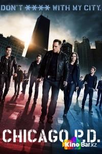 Фильм Полиция Чикаго 2 сезон смотреть онлайн