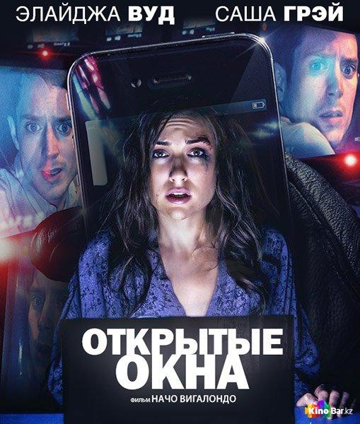 Фильм Открытые окна смотреть онлайн