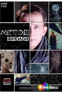 Фильм Метод Фрейда смотреть онлайн