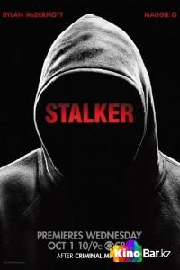 Фильм Сталкер 1 сезон 19,20 серия смотреть онлайн