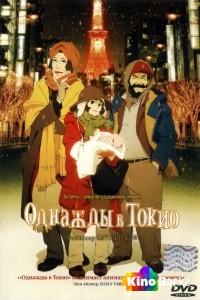 Фильм Однажды в Токио смотреть онлайн